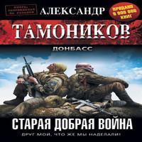 Старая добрая война (аудиокнига)
