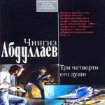 Чингиз Абдуллаев — Три четверти его души (аудиокнига)