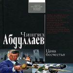 Чингиз Абдуллаев — Цена бесчестья (аудиокнига)