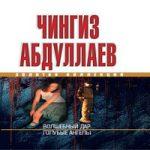Чингиз Абдуллаев — Волшебный дар (аудиокнига)