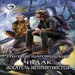 Григорий Шаргородский — Чудак. Искатель неприятностей (аудиокнига)