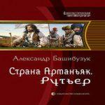 Александр Башибузук — Страна Арманьяк. Рутьер (аудиокнига)