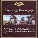 Александр Башибузук — Дракон Золотого Pуна (аудиокнига)