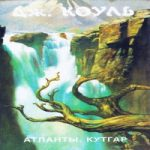 Дмитрий Колосов — Кутгар (аудиокнига)