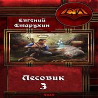 Лесовик-3 (аудиокнига)