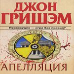 Джон Гришэм — Апелляция (аудиокнига)