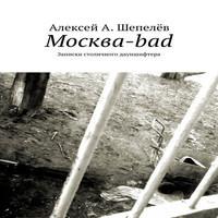 Москва-bad. Записки столичного дауншифтера (аудиокнига)