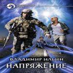 Владимир Ильин — Напряжение (аудиокнига)