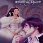 Валерия Осенняя —  Принцесса для некроманта(аудиокнига)