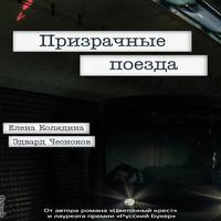 Призрачные поезда (аудиокнига)