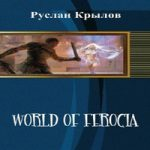 Крылов Руслан — World of Ferocia. Книга 1 (аудиокнига)