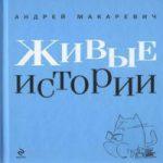 Андрей Макаревич — Живые истории (аудиокнига)
