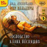 Руслан Михайлов — Господство клана Неспящих — 7 (СИ) (аудиокнига)