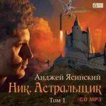Анджей Ясинский — Астральщик. Том 1 (аудиокнига)