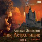 Анджей Ясинский — Астральщик. Том 0 (аудиокнига)