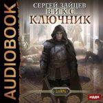 Сергей Зайцев — Ключник (аудиокнига)