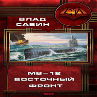 Восточный фронт (аудиокнига)