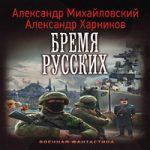 Александр Михайловский, Александр Харников — Бремя русских (аудиокнига)