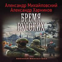 Бремя русских (аудиокнига)