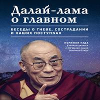 Далай-лама о главном (аудиокнига)