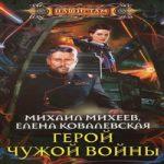 Михаил Михеев, Елена Ковалевская — Герой чужой войны (аудиокнига)