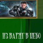 Олег Данильченко — Из варяг в небо (аудиокнига)