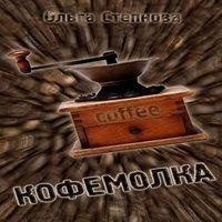 Кофемолка (аудиокнига)
