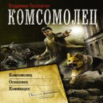 Владимир Поселягин — Комсомолец. Осназовец. Коммандос (сборник) (аудиокнига)