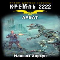 Кремль 2222. Арбат (аудиокнига)