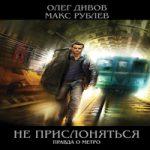 Макс Рублев, Олег Дивов — Не прислоняться (аудиокнига)