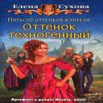 Елена Сухова — Пятьсот оттенков фэнтези. Оттенок техногенный (аудиокнига)