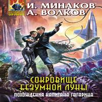 Сокровище Безумной луны. Похождения капитана Гагарина (аудиокнига)