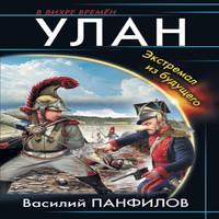 Улан. Экстремал из будущего (аудиокнига)