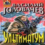 Василий Головачёв — Ультиматум (аудиокнига)