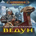 Василий Сахаров — Ведун (аудиокнига)
