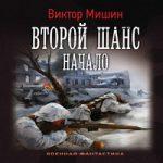 Виктор Мишин — Второй шанс. Начало (аудиокнига)