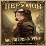 Ник Перумов — За краем мира (аудиокнига)