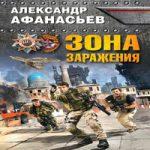 Александр Афанасьев — Зона заражения (аудиокнига)