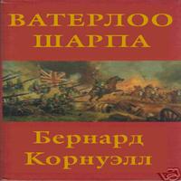 Ватерлоо Шарпа (аудиокнига)