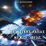 Олег Данильченко — На мягких лапах между звезд (аудиокнига)