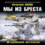 Вячеслав Сизов — Мы из Бреста. Штурмовой батальон (аудиокнига)