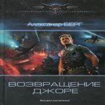 Александр Берг — Возвращение Джоре (аудиокнига)