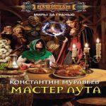 Константин Муравьёв — Мастер лута (аудиокнига)