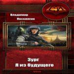 Владимир Поселягин — Зург. Я из будущего (аудиокнига)