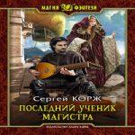 Сергей Корж — Последний ученик магистра (аудиокнига)