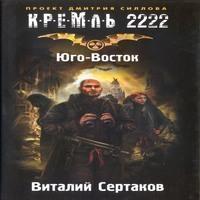 Кремль 2222. Юго-Восток (аудиокнига)