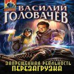 Василий Головачев — Запрещенная реальность. Перезагрузка (аудиокнига)