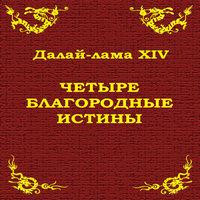 Четыре благородные истины (аудиокнига)