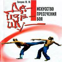 Аудиокнига Да-цзе-шу — искусство пресечения боя