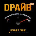 Дэниел Пинк — Драйв: Что на самом деле нас мотивирует (аудиокнига)